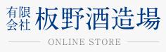 板野酒造場 オンラインショップ