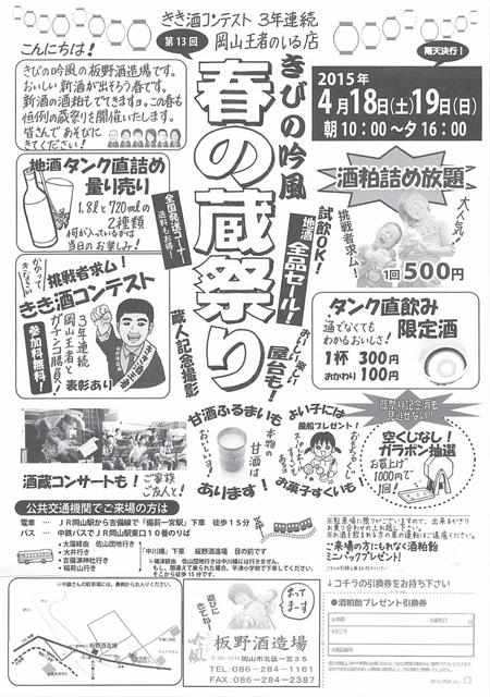 蔵祭り2015 岡山 板野酒造場