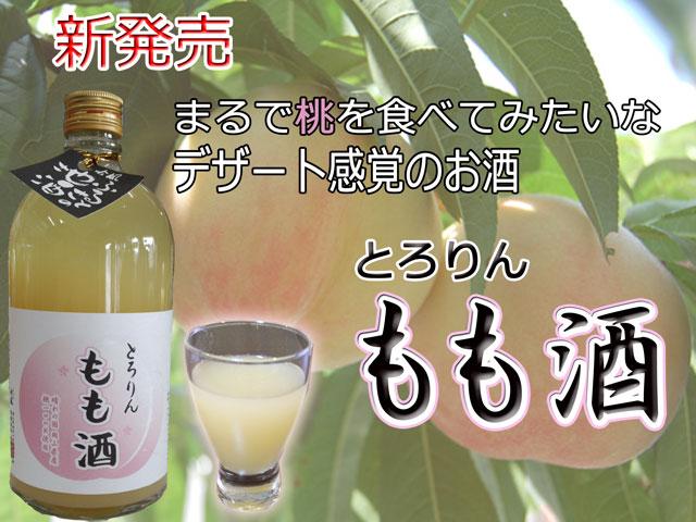 岡山の地酒 きびの吟風 とろりん もも酒 トップ