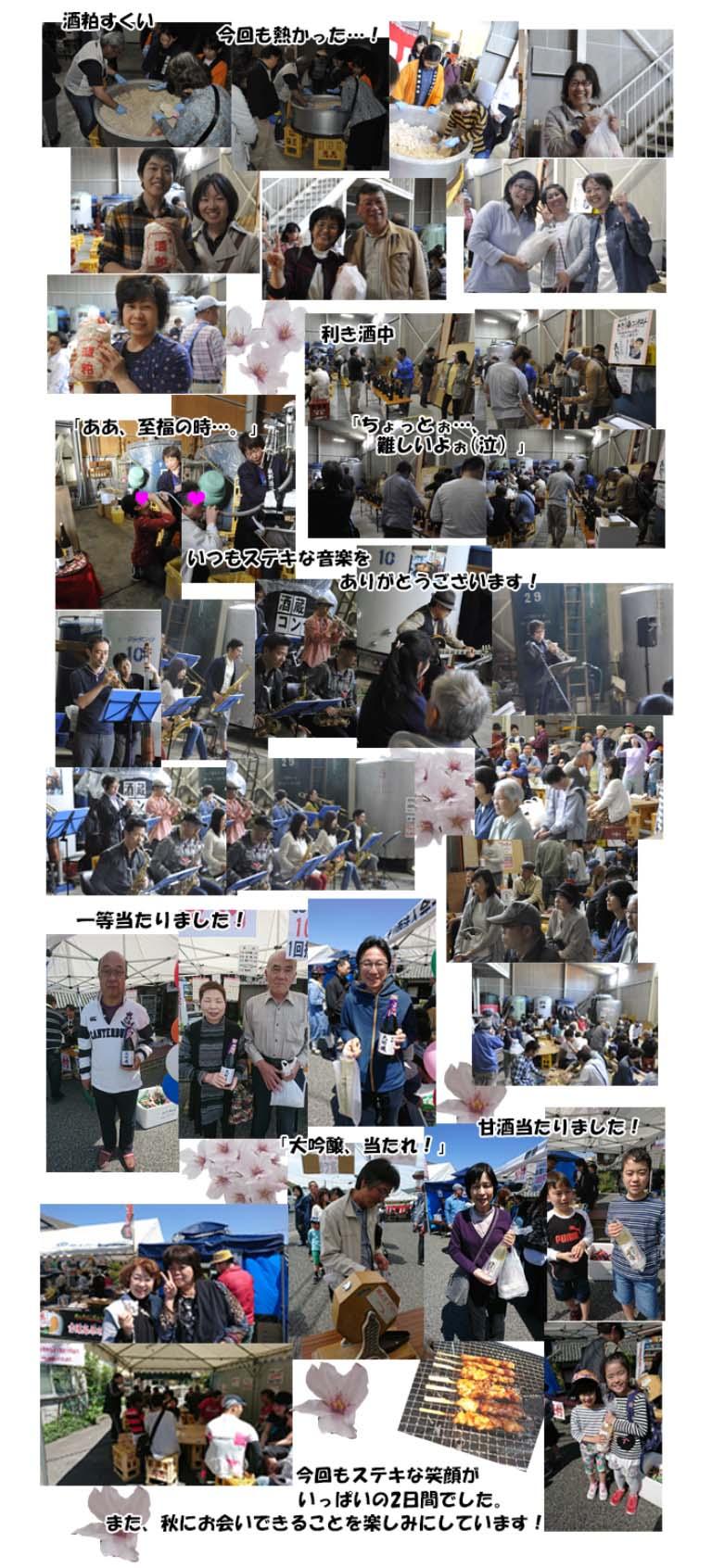 蔵祭り 2017 春 第17回 板野酒造場