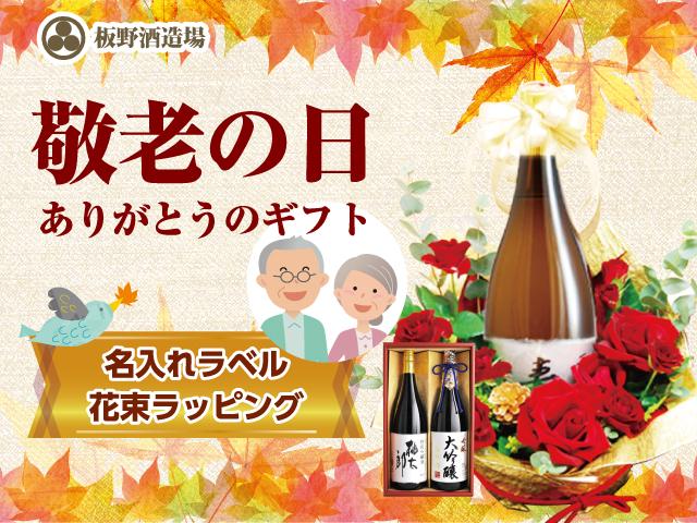 敬老の日 地酒 グルメ  カテゴリTOP