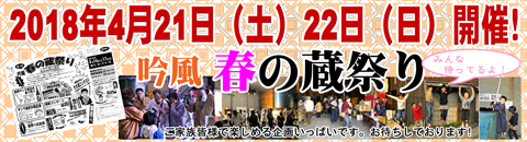 蔵祭り 2018 春 酒かす詰め放題TOP