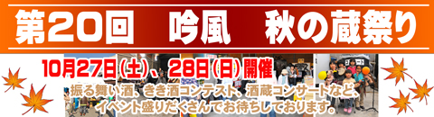 蔵祭り 2018 年 秋 板野酒造場 センタートップ