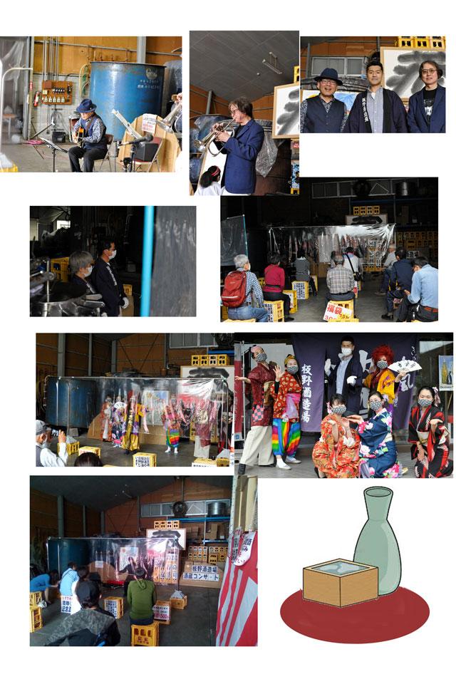 2021年春の蔵祭り 岡山の板野酒造場では2021年5月8日、9日コロナ禍できることだけで開催。