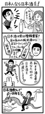 日本人なら日本酒を!