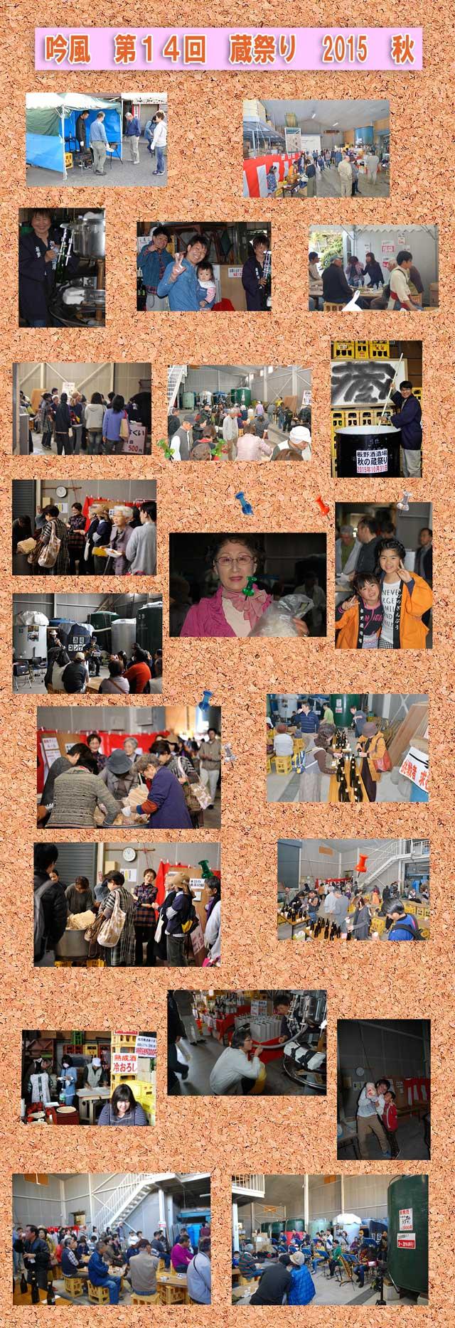 吟風 第14回 蔵祭り 秋 2015