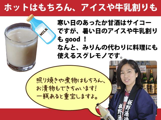 岡山の地酒 酒蔵の甘酒