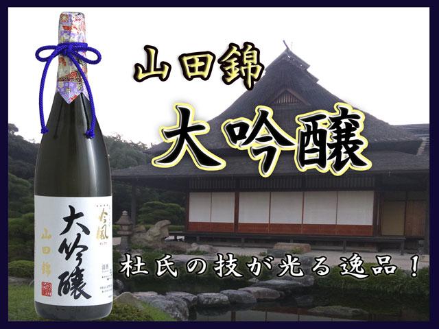 岡山の地酒 きびの吟風 山田錦  大吟醸