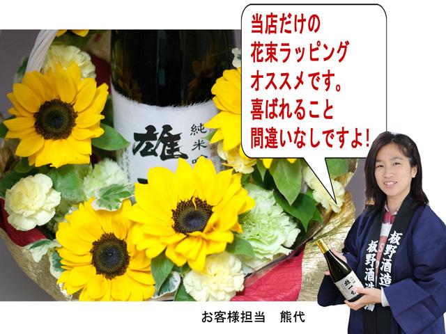父の日日本酒ギフト名入れラベル酒 父の日おすすめ花束ラッピングラベル酒