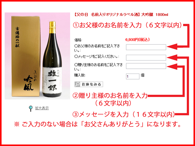父の日日本酒ギフト名入れラベル酒 申し込み方法