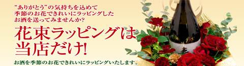 日本酒通販・酒蔵グルメショップ 吟風 花束ラッピング