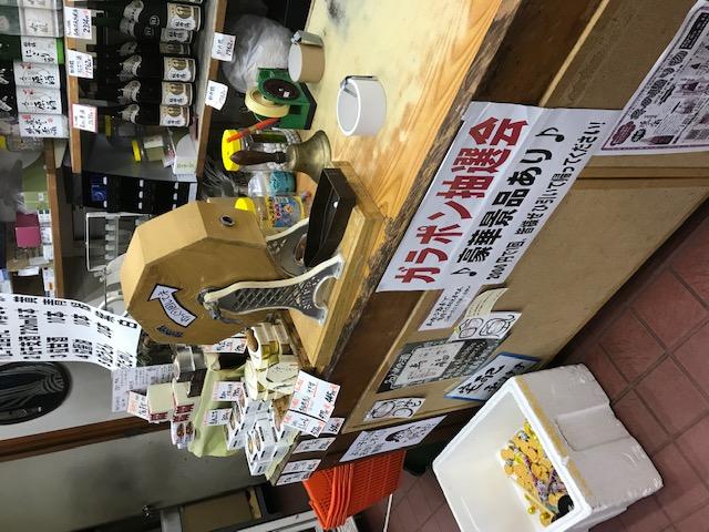 板野酒造場 ガラポン抽選会 開催中2018