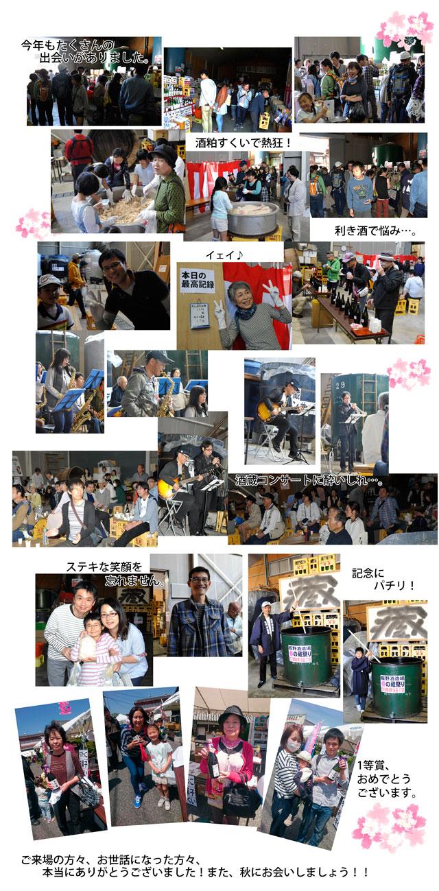 蔵祭り 岡山地酒 酒粕詰め放題が人気 板野酒造場  2016春