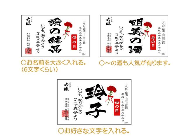母の日・日本酒名入れギフトラベル一覧