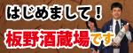 はじめまして!板野酒造場です。