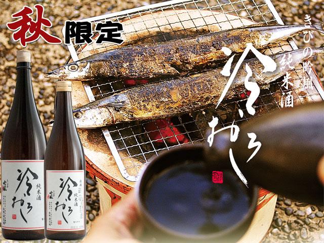岡山のうまい地酒と名入れラベル酒 純米酒 冷おろし