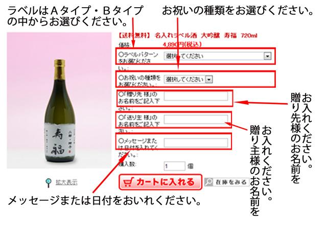 名入れラベル酒ラベル申し込み方法