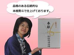 岡山の地酒 きびの吟風 上棟祝い・新築祝いの酒 コメント