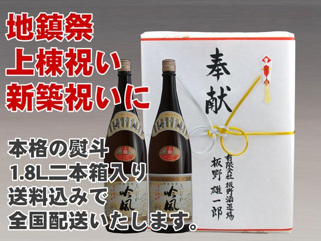 上棟祝いの酒・新築祝いの酒・奉献酒のお酒を本格熨斗で蔵元直送!TOP画像