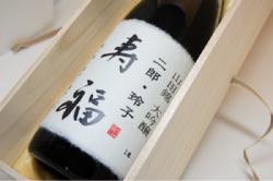 日本酒通販・酒蔵グルメショップ吟風の寿福は豪華木箱でお届けいたします