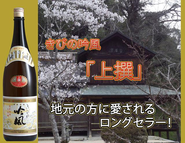 岡山の地酒 きびの吟風 上撰