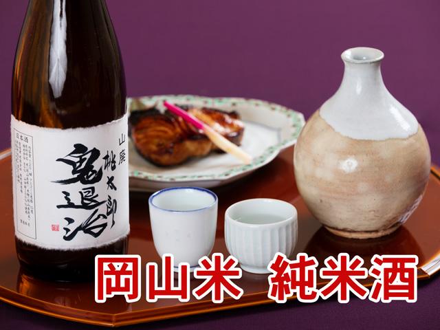 岡山米 純米酒 地酒 きびの吟風