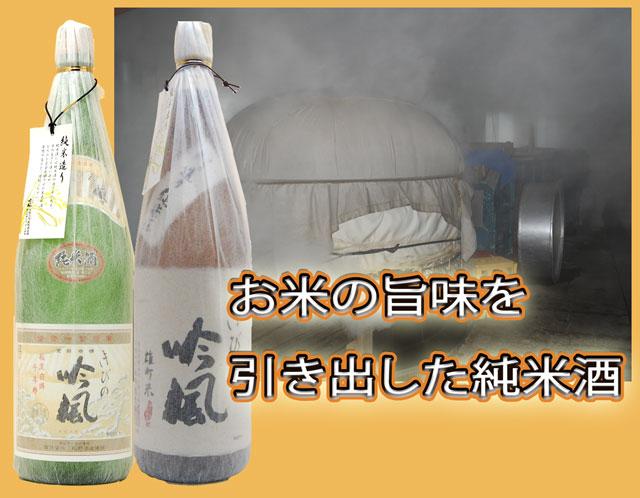 岡山の地酒 きびの吟風 純米酒