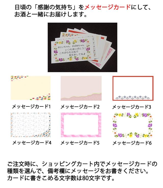 花束ラッピング・ラベル酒、メッセージカード