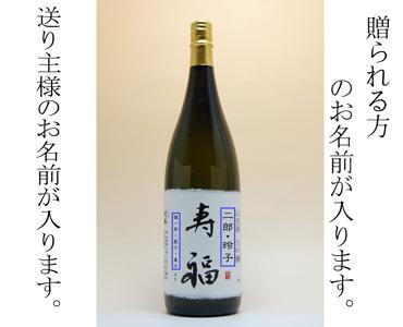 日本酒通販・酒蔵グルメショップ 吟風 金婚式名入れ酒説明