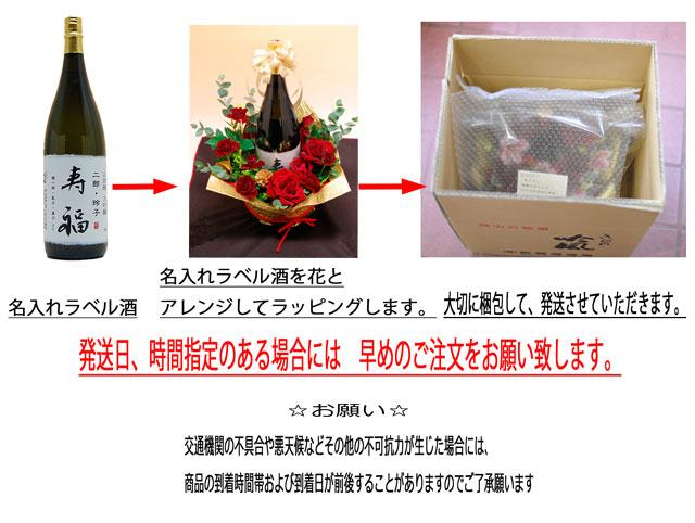 還暦祝い花束ラベル酒、梱包、発送方法
