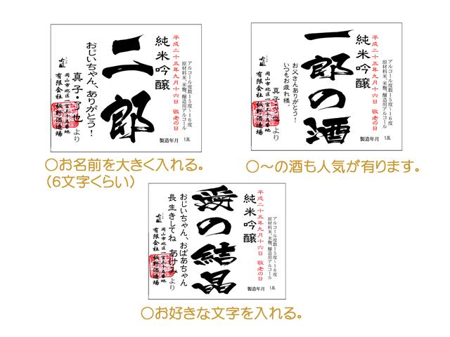 岡山の地酒 敬老の日 花束ラッピング 名入れラベル酒 ラベル見本