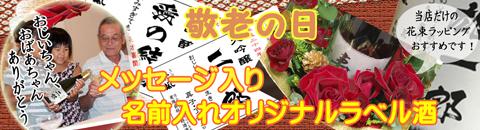 岡山の地酒 きびの吟風 敬老の日top 花束ラッピング 名入れラベル酒