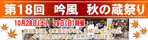 蔵祭り 岡山地酒 酒粕詰め放題が人気第18回 秋の蔵祭り 板野酒造場  topページ用