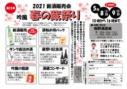 2021年 第24回 春の蔵祭り 板野酒造場 TOP