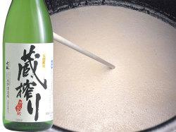 岡山の地酒 きびの吟風 蔵搾り 生原酒
