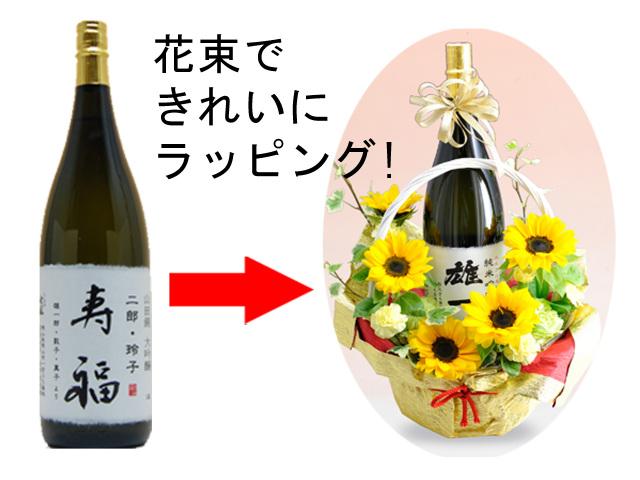 岡山のうまい地酒と名入れラベル酒板野酒造場 父の日おすすめ 花束説明