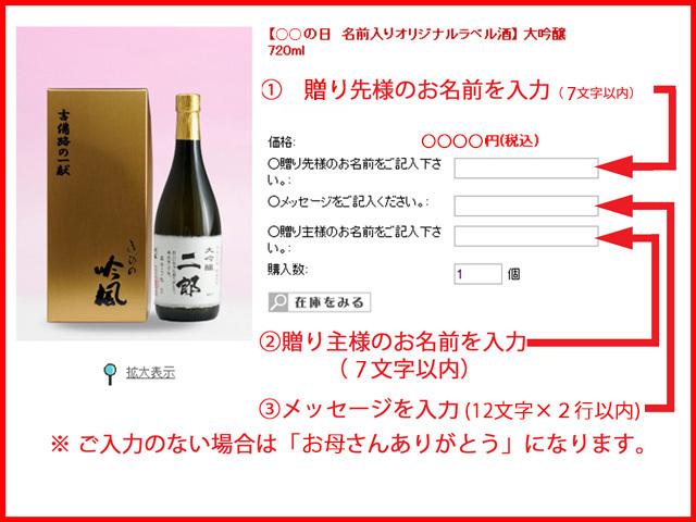 母の日・カーネーションの花束名前入れラベル日本酒ギフト 申し込み方法