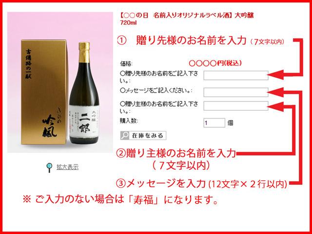 岡山の地酒 敬老の日 花束ラッピング 名入れラベル酒 申し込み方法