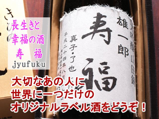 還暦祝いのプレゼントに花束ラッピング名入れラベル酒top