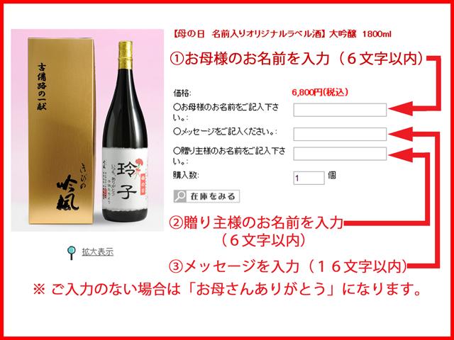 母の日おすすめ ラベル見本 岡山のうまい地酒と名入れラベル申し込み方法酒板野酒造場