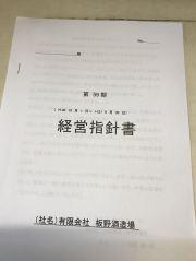 板野酒造場 第59期経営指針書