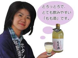 岡山の地酒 きびの吟風 とろりん もも酒 コメント