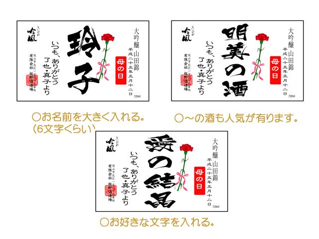 母の日ギフト・カーネーションの花束名前入れラベル日本酒ギフト ラベル一パターン