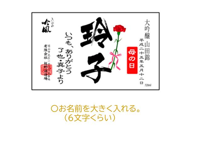 母の日ギフト・カーネーションの花束名前入れラベル日本酒ギフト ラベル見本a
