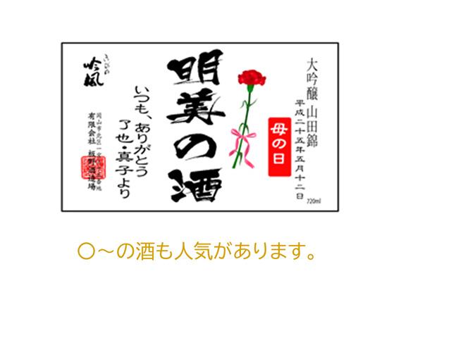 母の日ギフト・カーネーションの花束名前入れラベル日本酒ギフト ラベル見本b