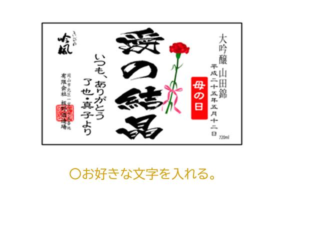 母の日ギフト・カーネーションの花束名前入れラベル日本酒ギフト ラベル見本c