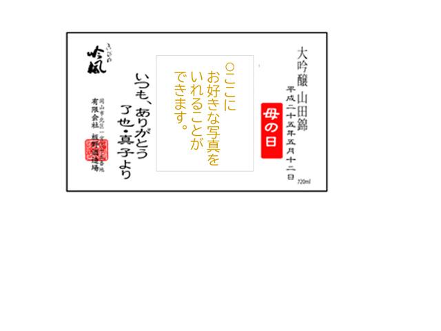 母の日ギフト・カーネーションの花束名前入れラベル日本酒ギフト ラベル見本d