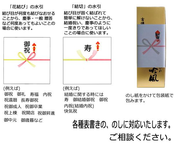 花束ラッピング・ラベル酒、熨斗説明