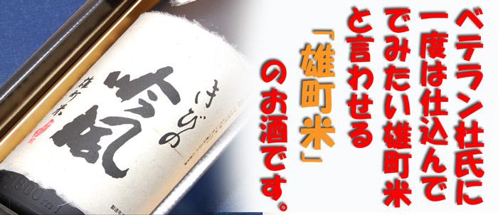 雄町米の酒