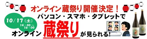 オンライン秋の蔵祭り2020 第23回 板野酒造場 トップページセンターバナー
